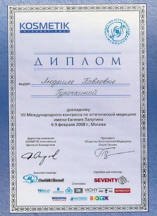 Kosmetik International диплом