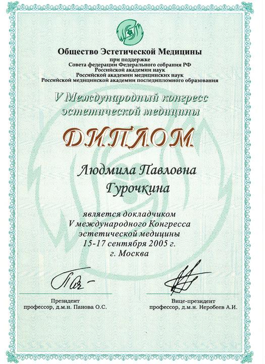 V Международный конгресс диплом