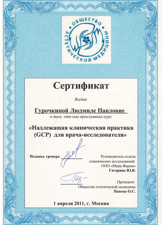 Сертификат ОЭМ